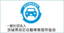 茨城県指定自動車教習所協会